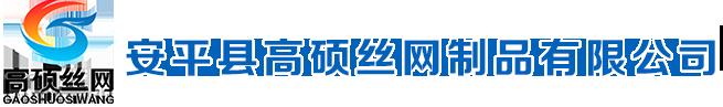 安平县高硕丝网制品有限公司
